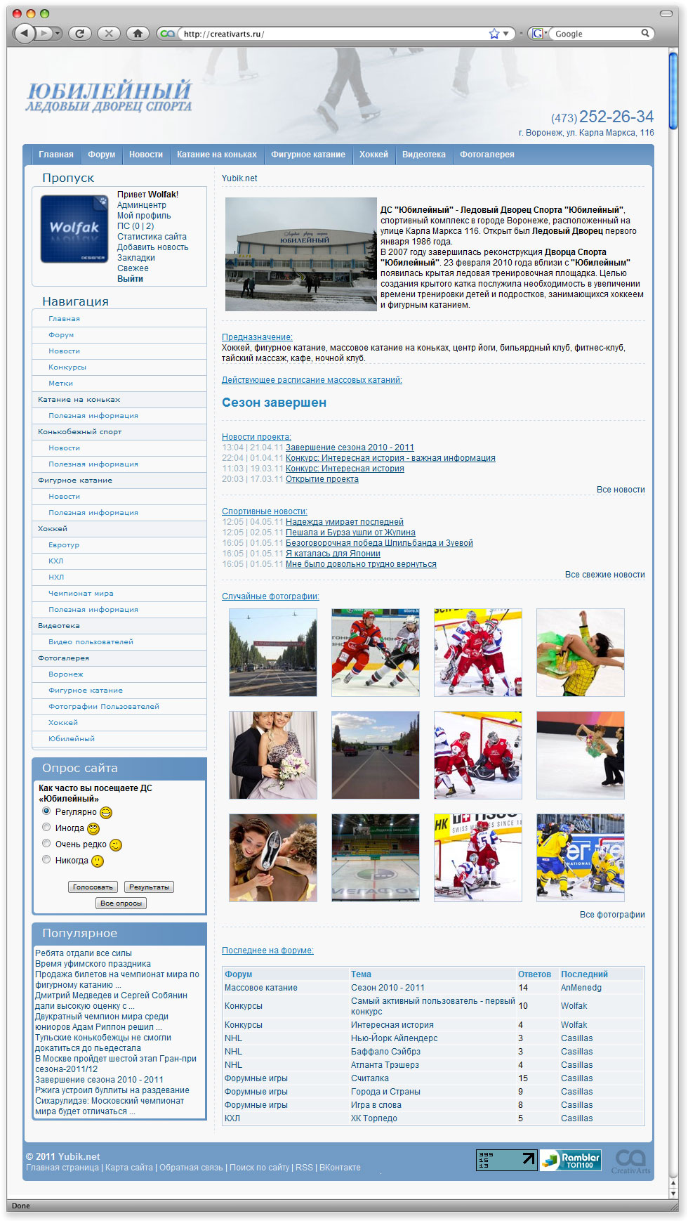 Хоккейный сайт Yubik купить