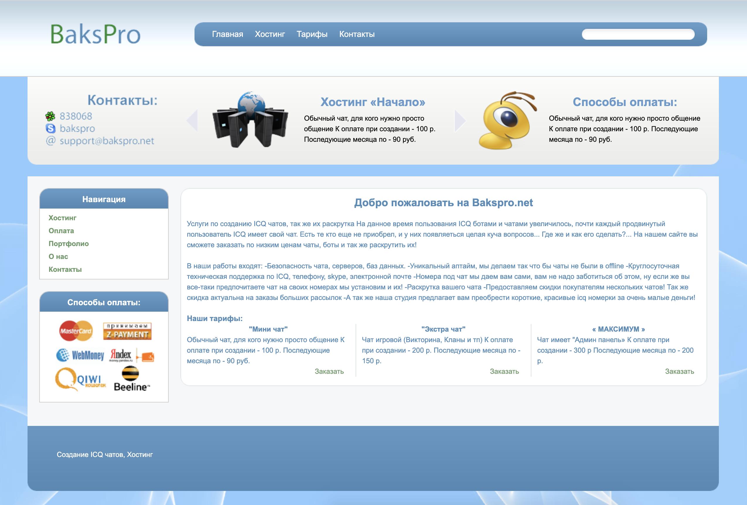 Дизайн для сайта BaksPro (Шаблон HTML + CSS) купить