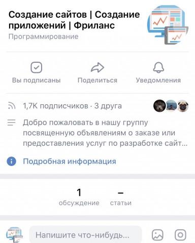 Группа фриланс заказов ВКонтакте