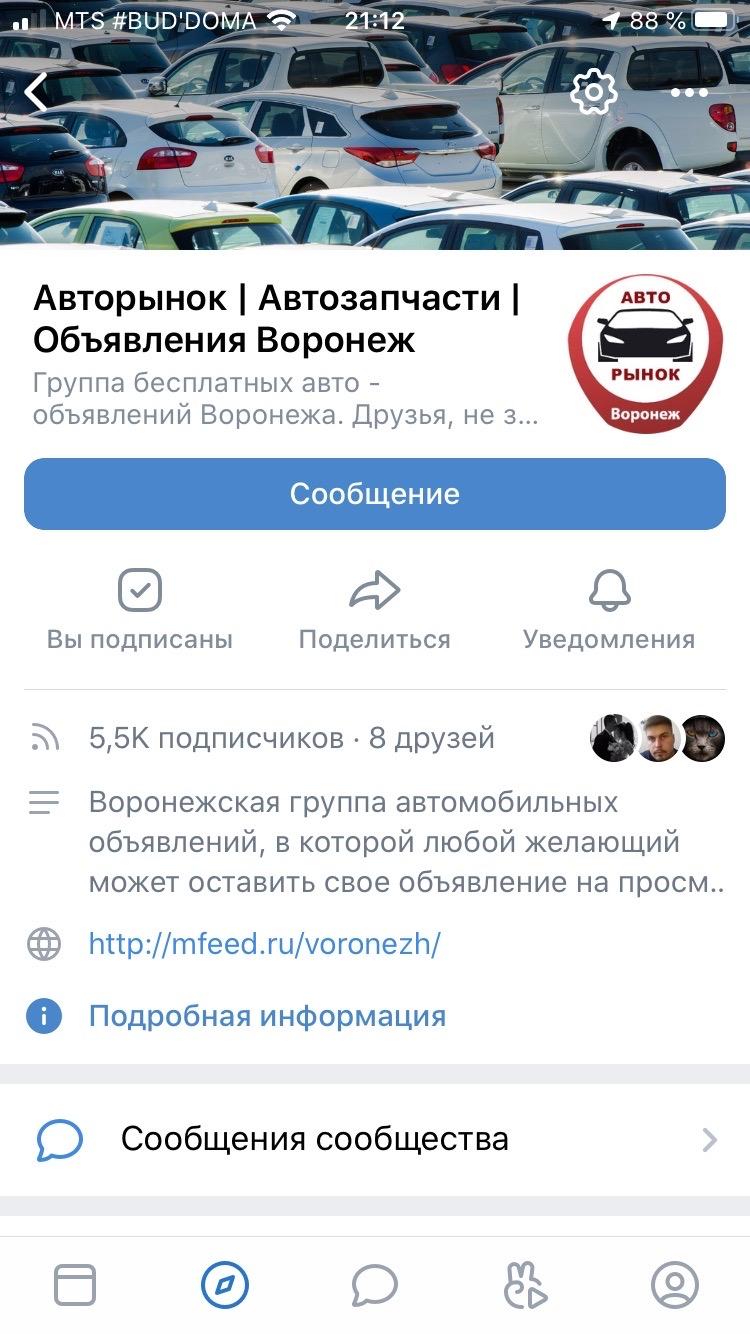 Группа автомобильных объявлений в ВК купить