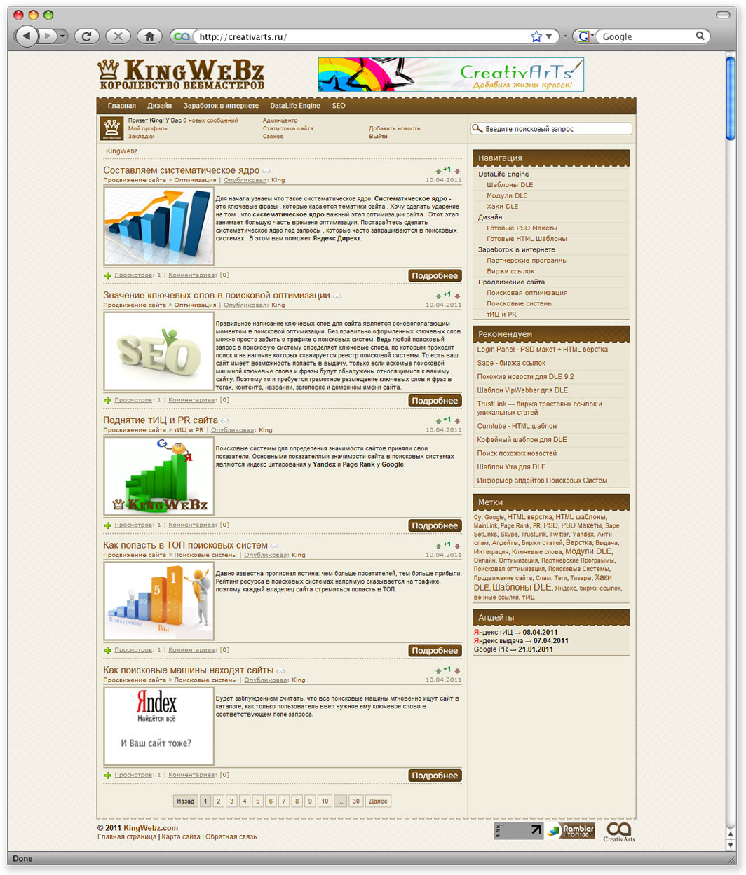 Сайт для веб-мастеров KingWebz купить