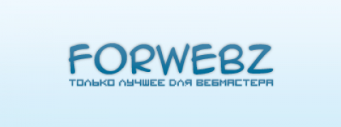 Логотип ForWebz (PSD макет)