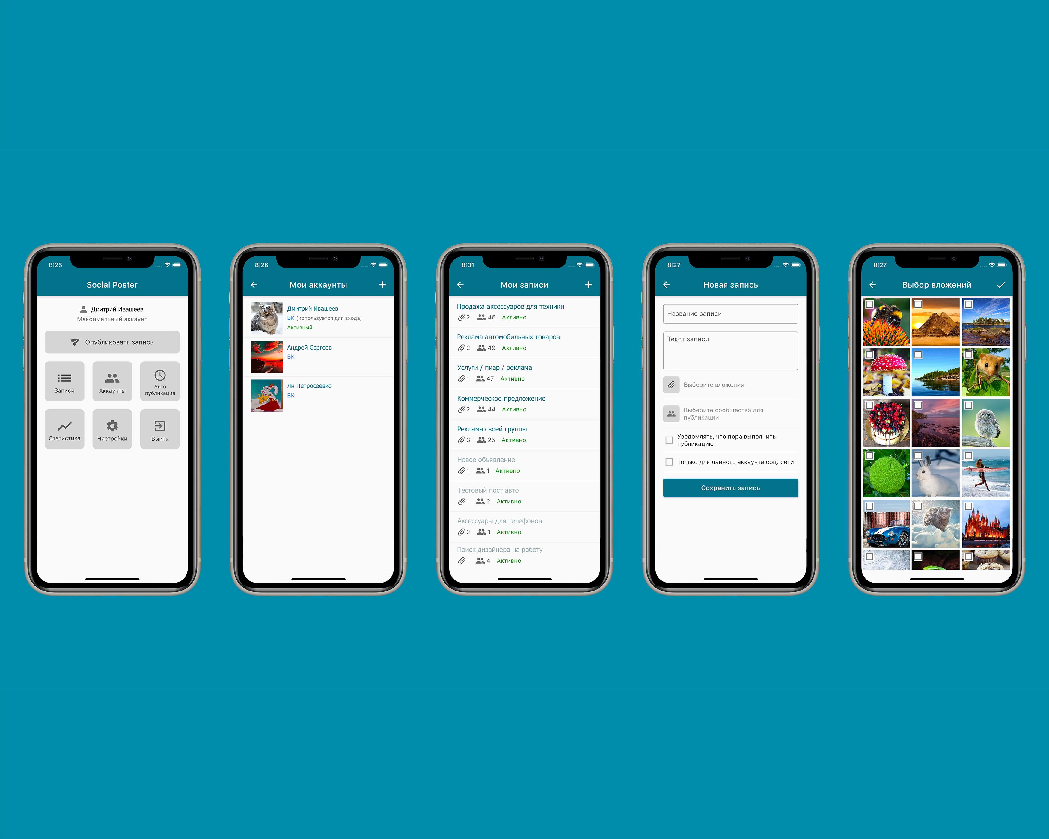 Приложение Social Poster для iOS и Android (Flutter) купить
