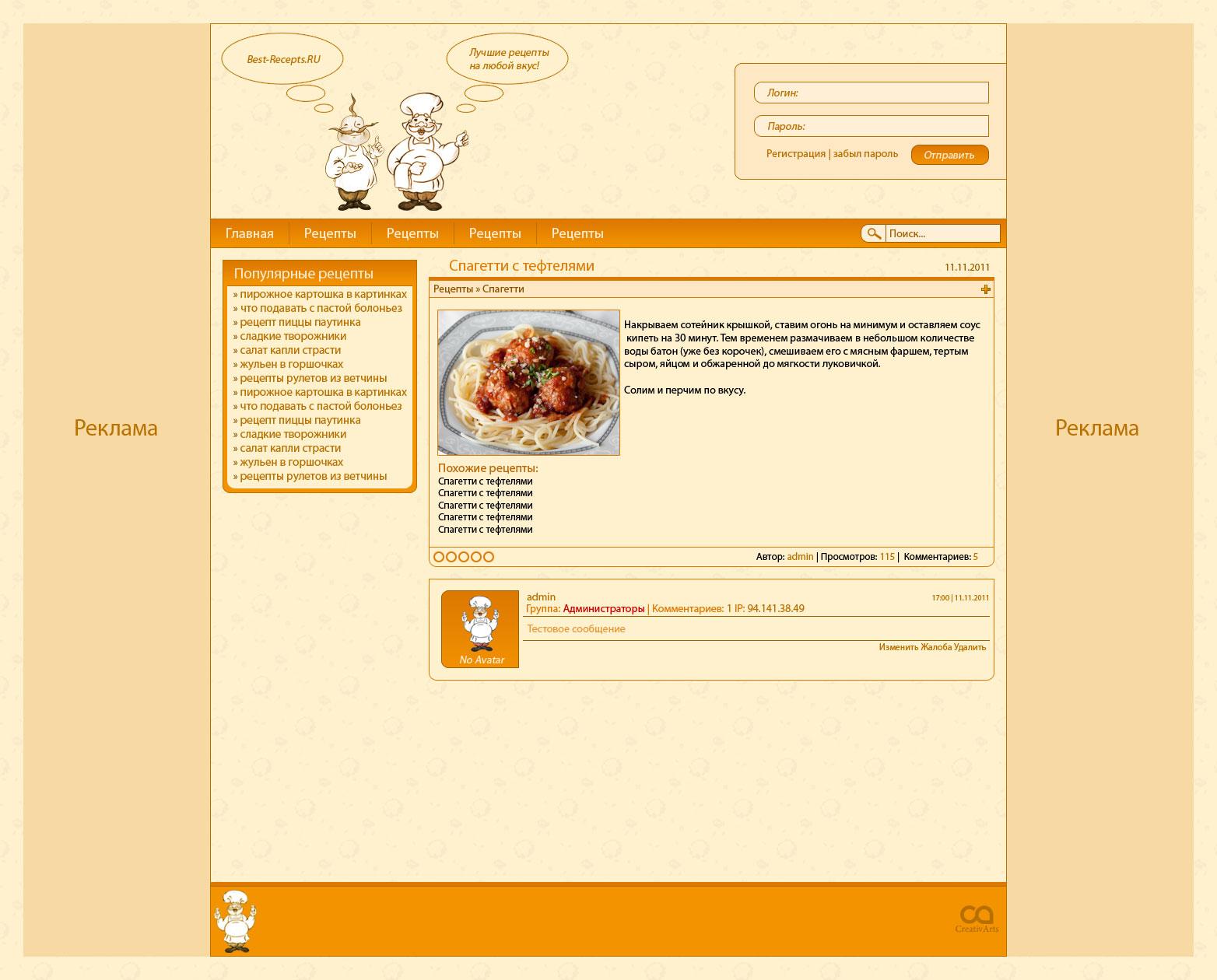 Дизайн для сайта Best-Recepts (PSD макет + шаблон) купить