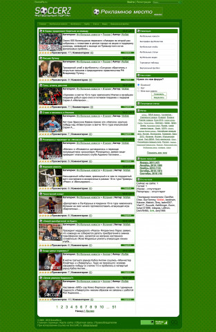 Сайт с футбольными новостями SocceRz