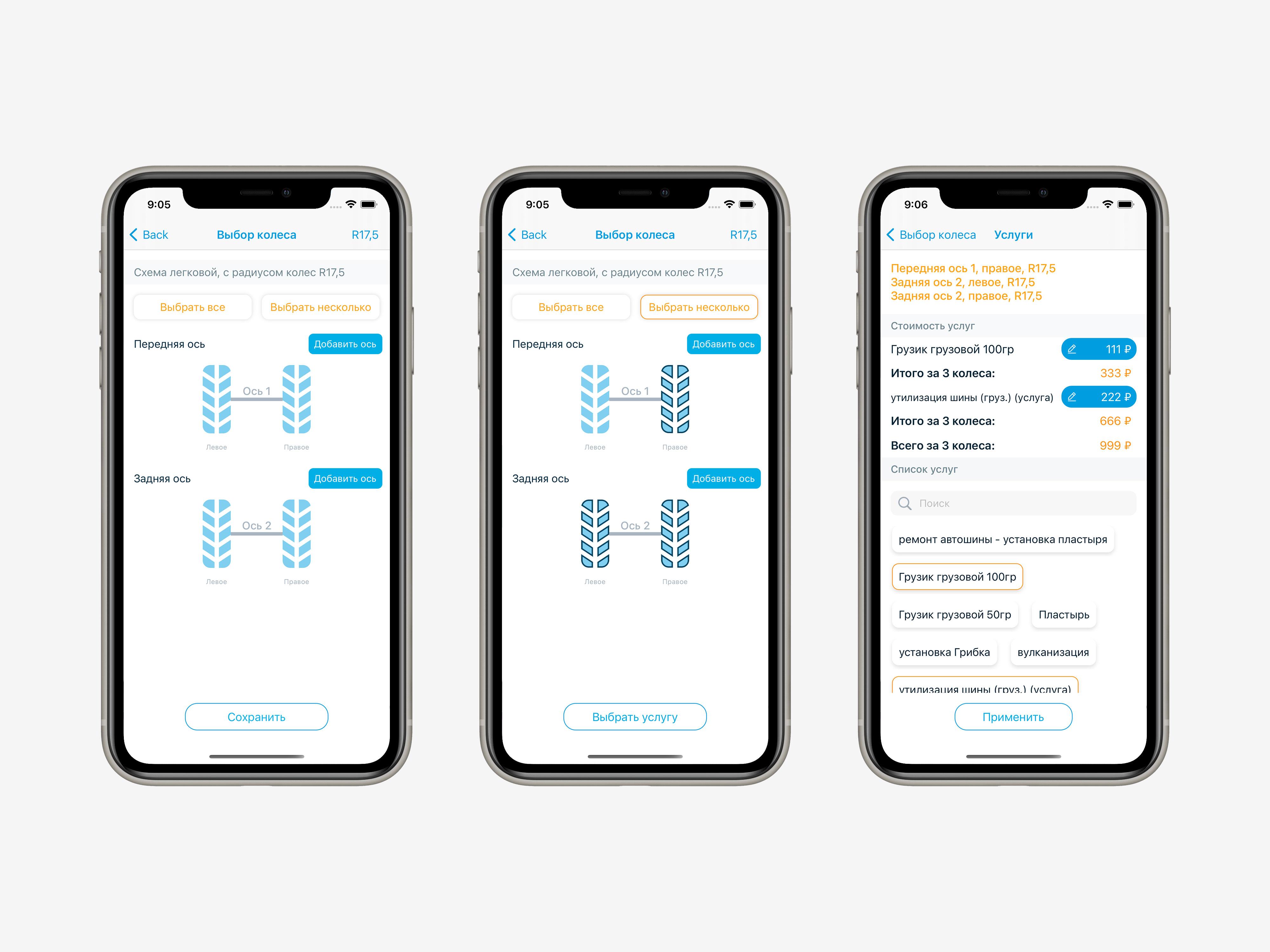 Выбор услуг для нескольких колес в iOS приложении