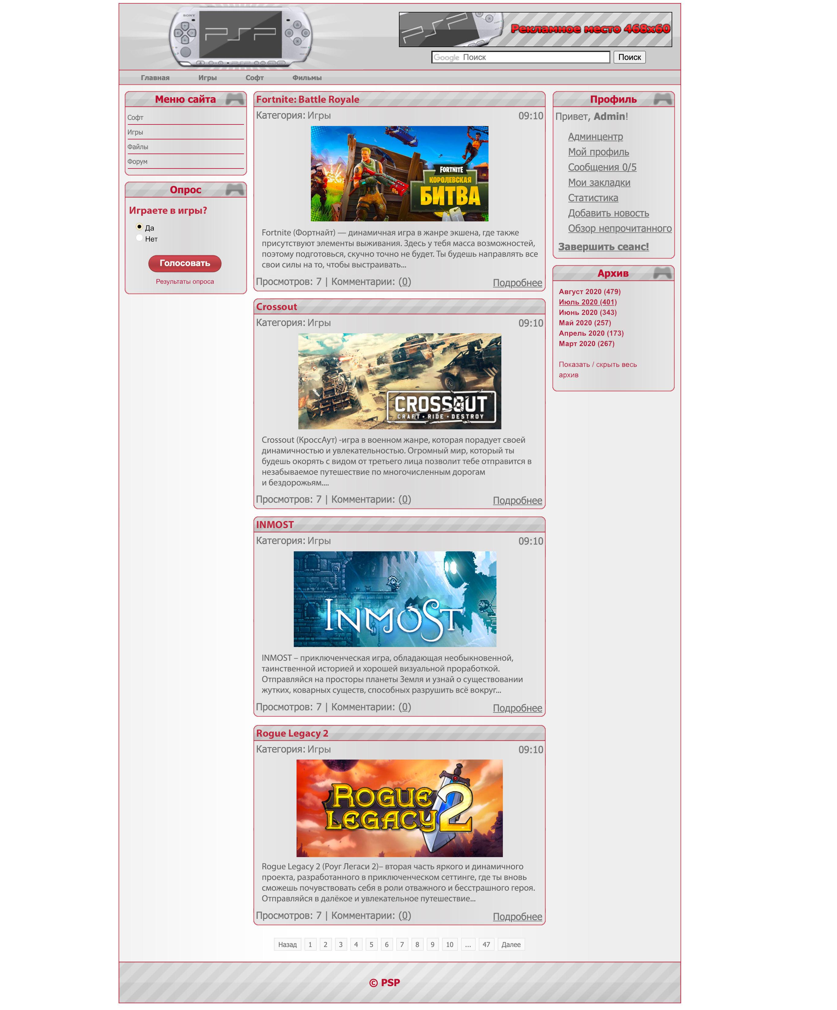 Дизайн для игрового сайта PSP-Game