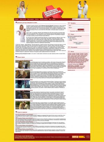 Сайт сериала Доктор Зайцева
