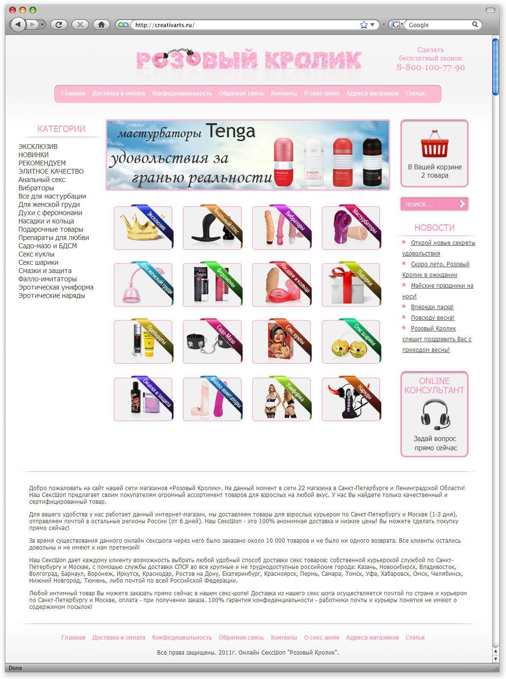 Верстка главной страницы сайта Розовый Кролик
