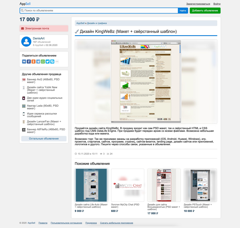Верстка страниц сайта бизнес объявлений AppSell