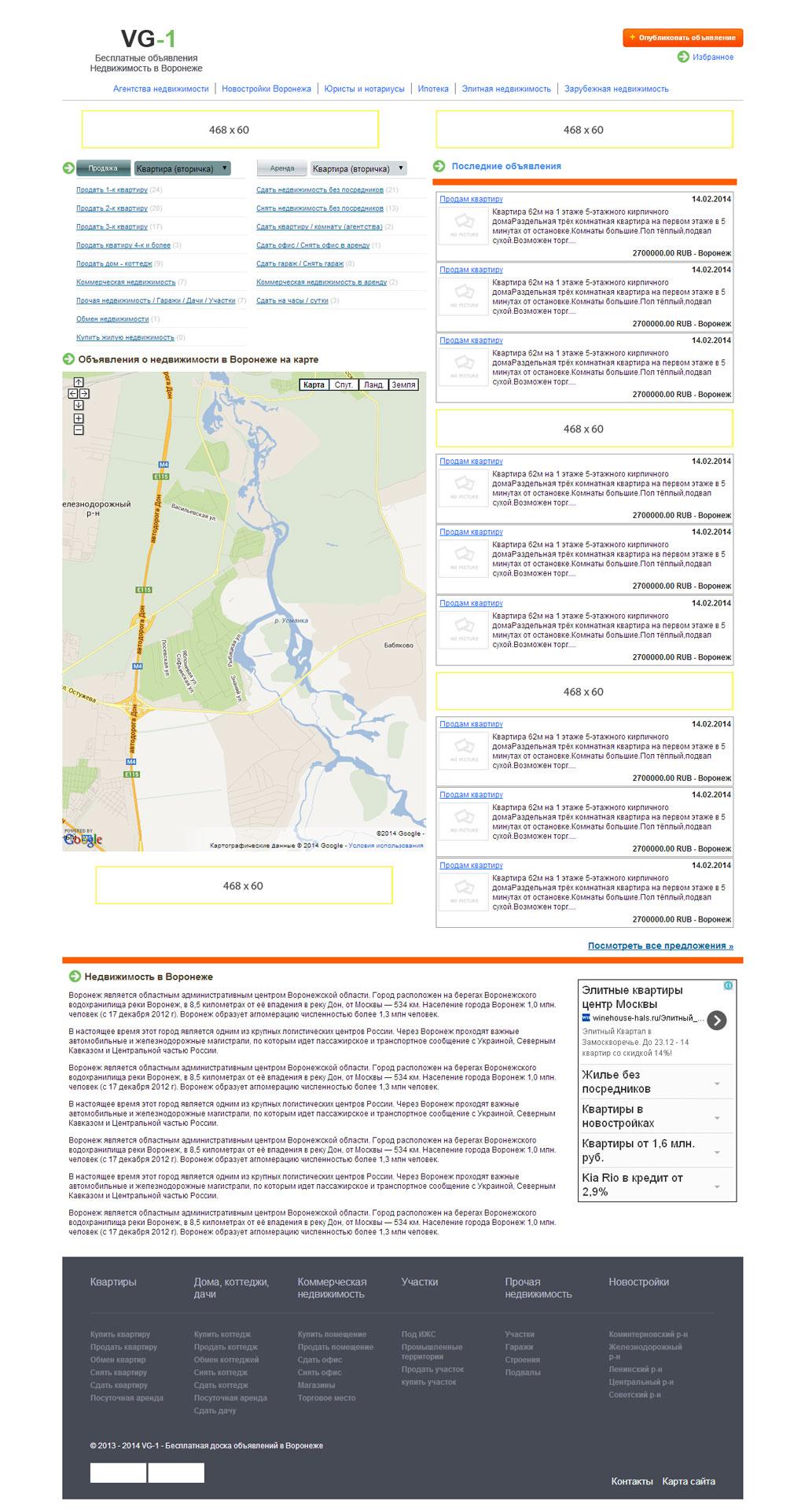 Верстка макета главной страницы сайта с объявлениями недвижимости VG-1