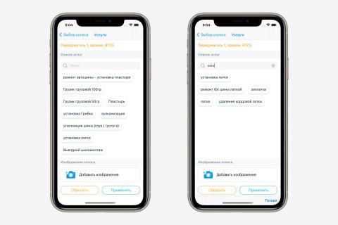 Поиск по услугам в iOS приложении