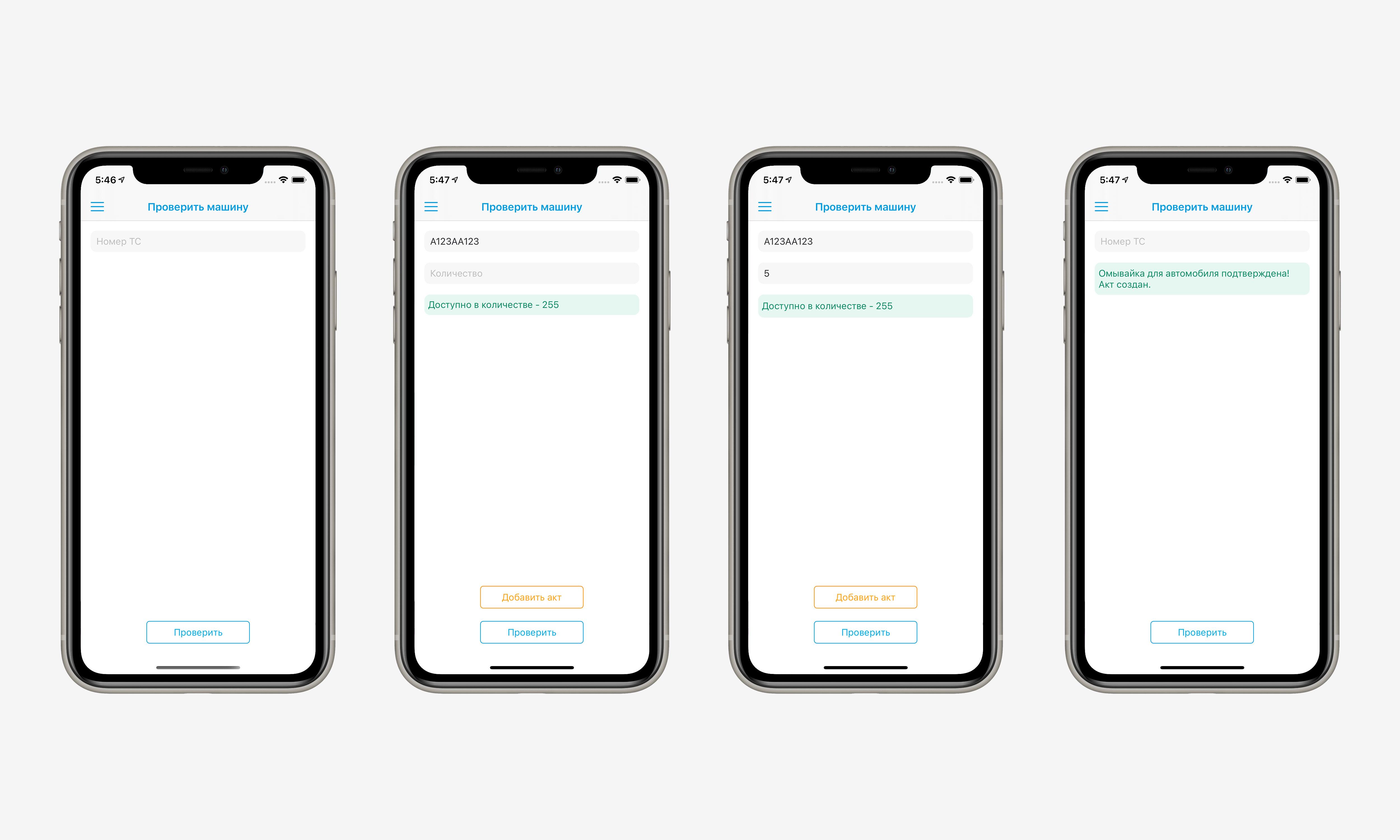 Доработка раздела проверки ТС в iOS