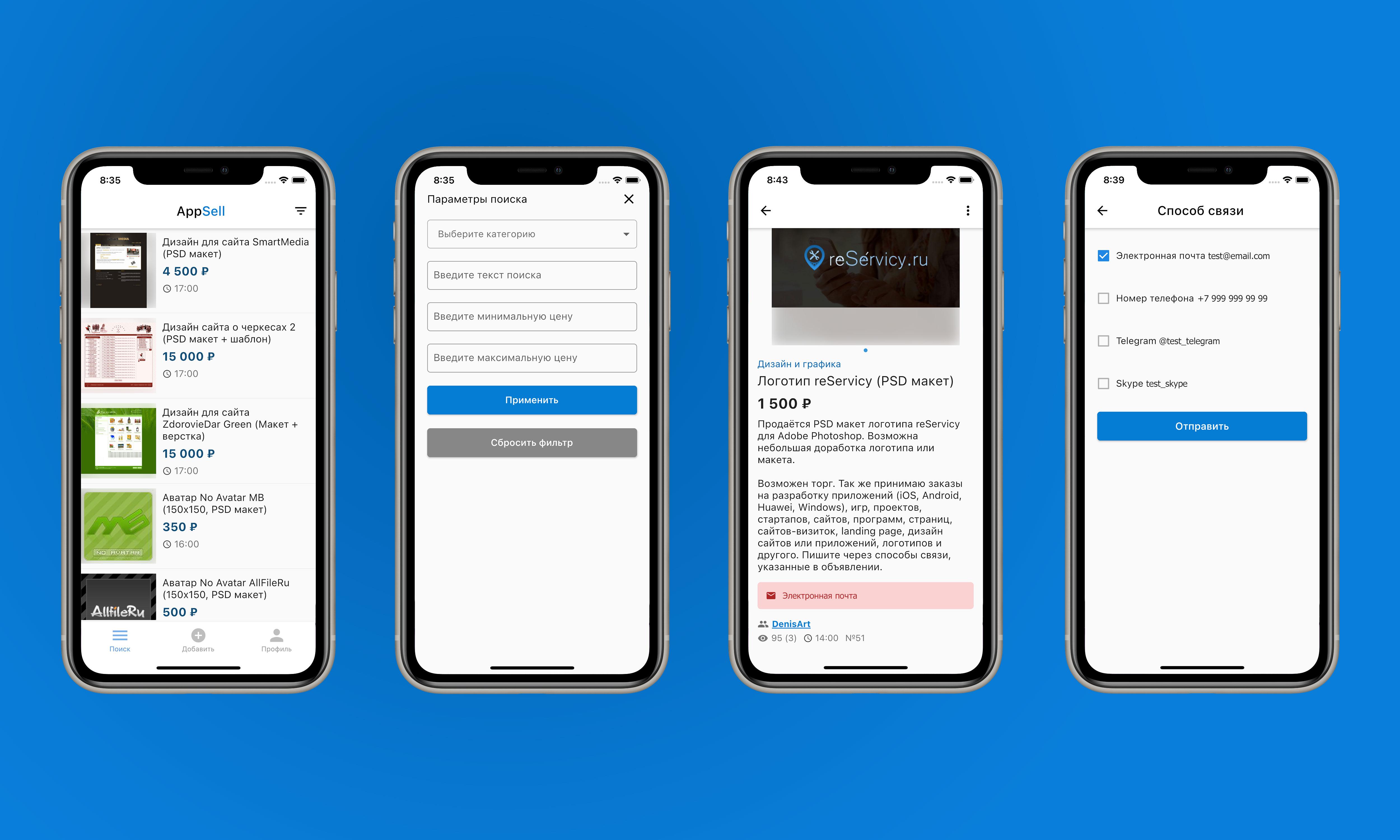 Приложение AppSell для iOS (Flutter)