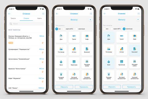 Обновление фильтра в MTS для iOS