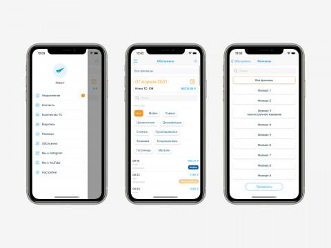 """Раздел """"Обслужено"""" для клиентов в iOS приложении"""