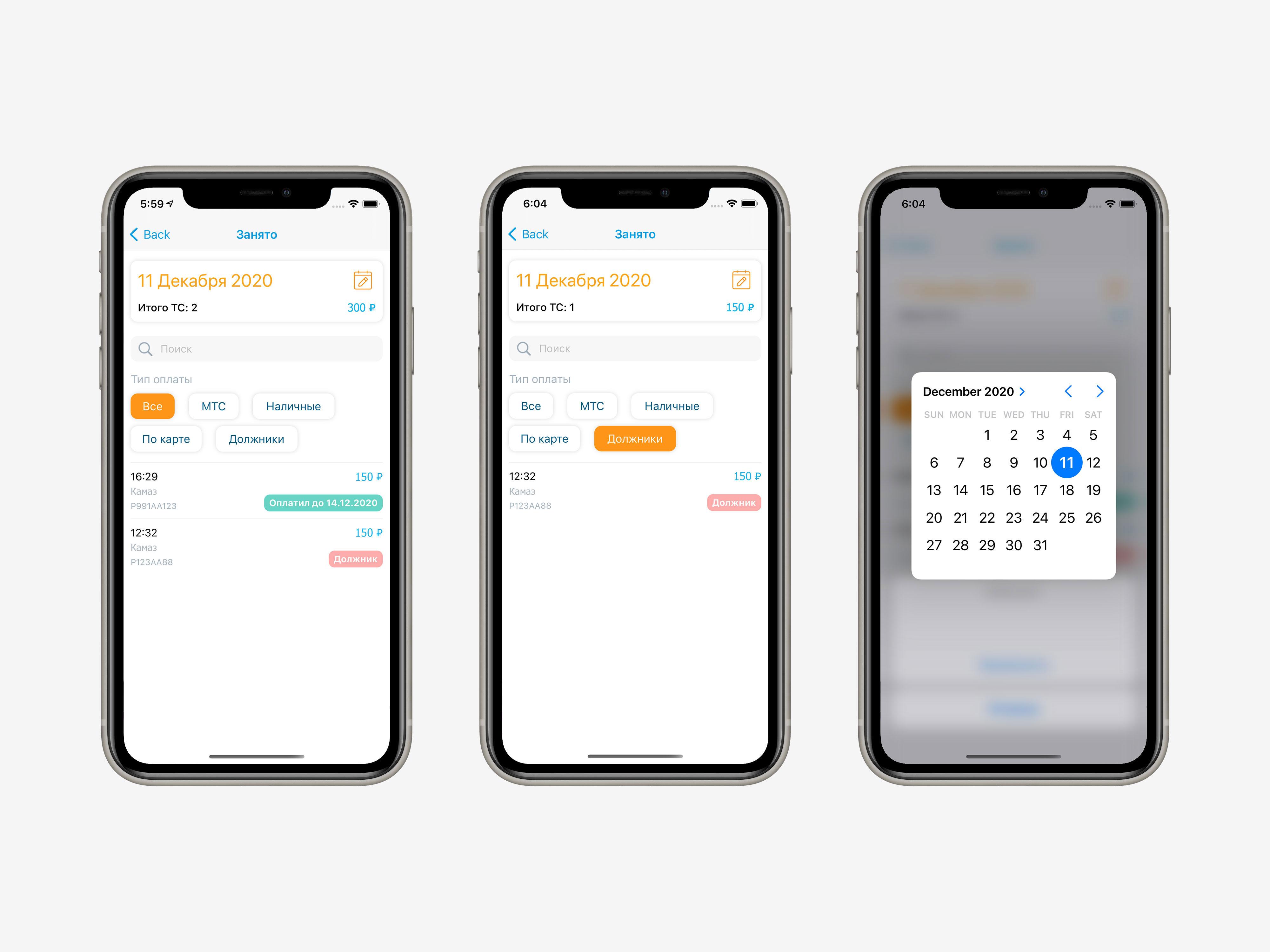 Раздел занято для стоянок в iOS