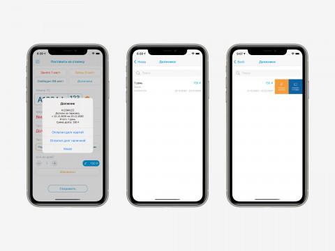 Обновление должников в iOS