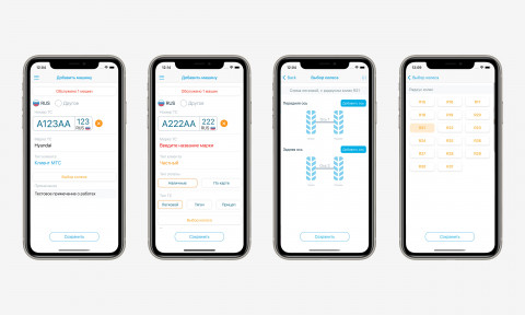 Раздел добавить машину (шиномонтаж) в MTS для iOS