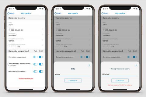 Изменение данных пользователя с шифрованием в iOS