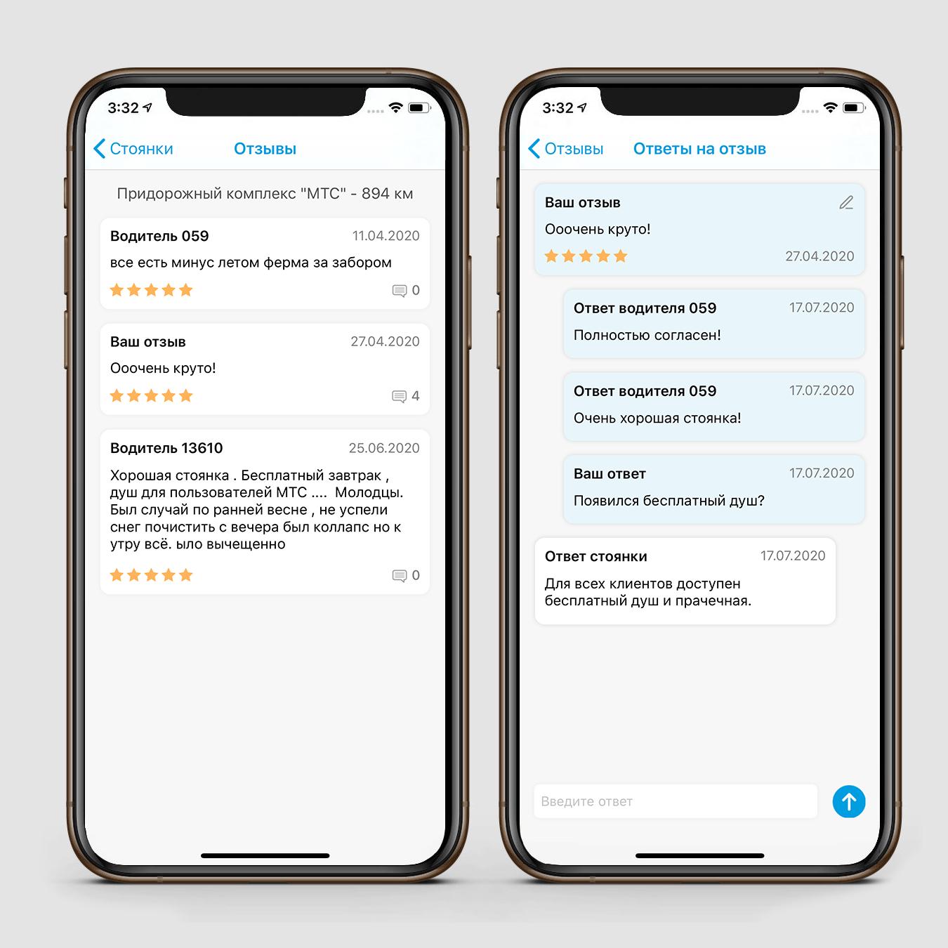 Обновление системы отзывов в MTS для iOS