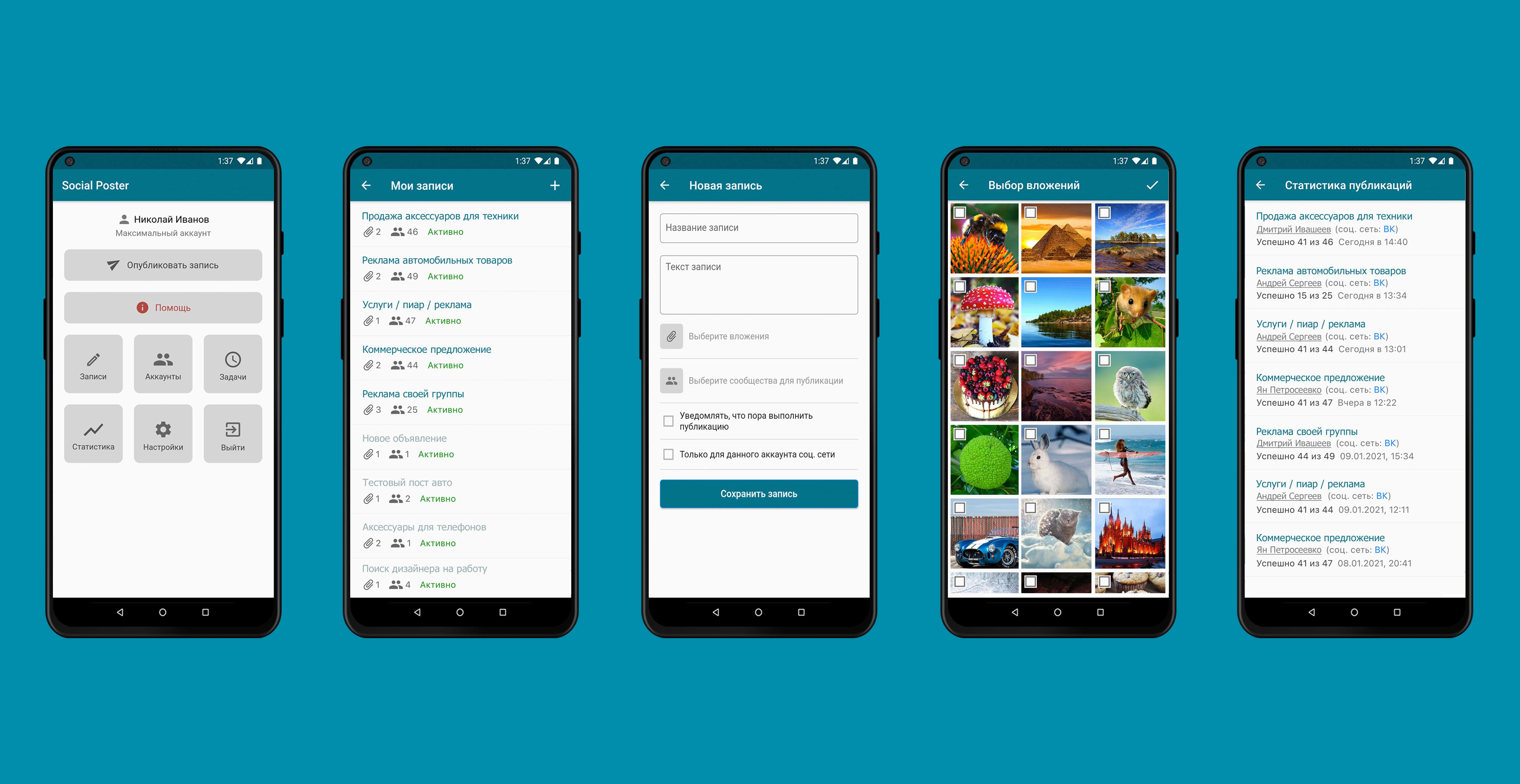 Приложения Social Poster для Android (Flutter)