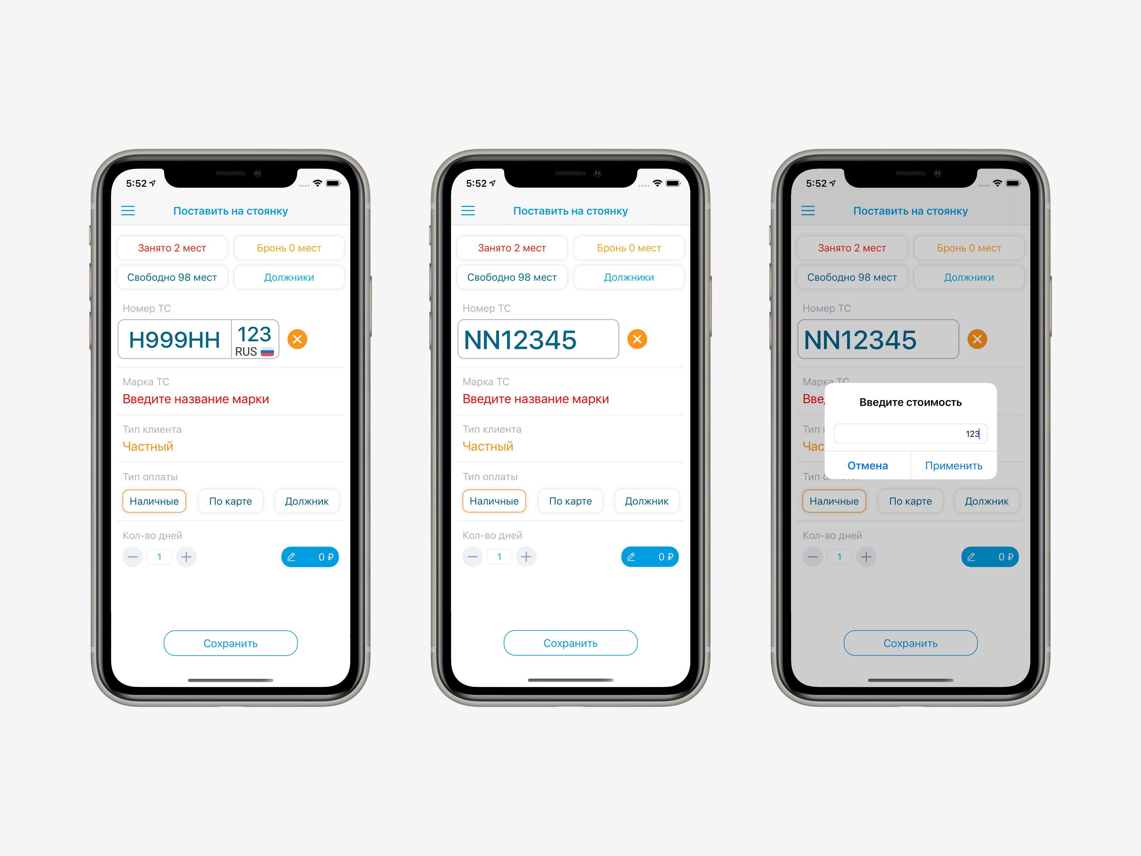 Раздел поставить на стоянку в iOS