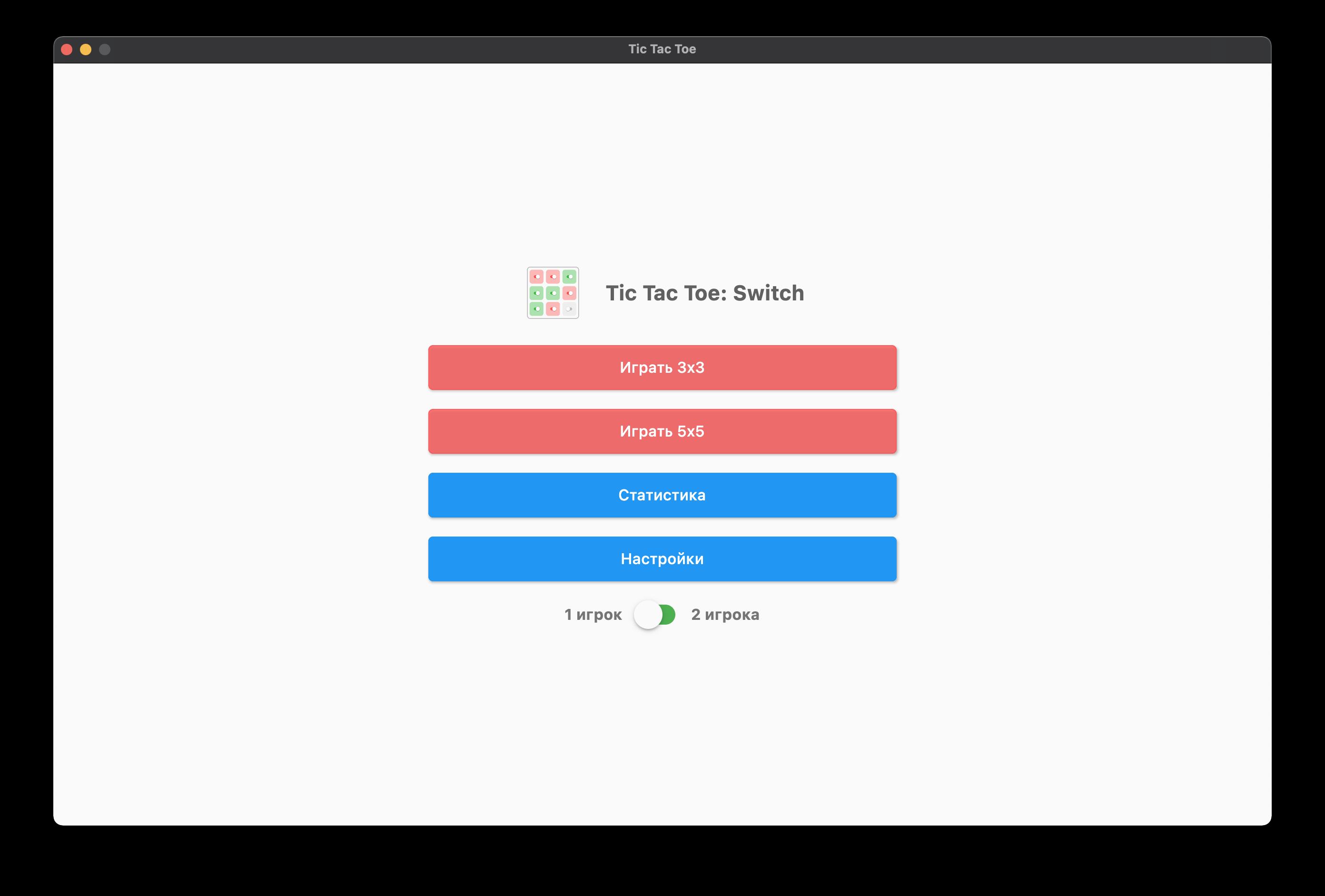 Дизайн игры Tic Tac Toe: Switch для Mac OS