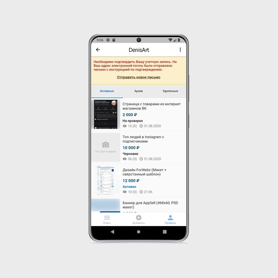 Просьба подтвердить аккаунт в AppSell (Flutter)
