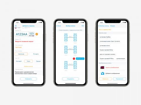 Обновление добавления ТС в iOS