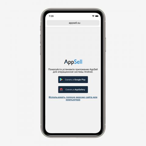 Сообщение с просьбой скачать приложение AppSell