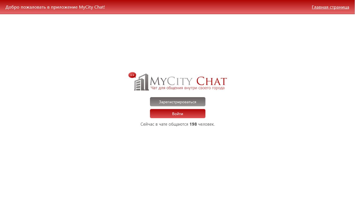 Городской онлайн чат MyCity Chat для Windows 8.1