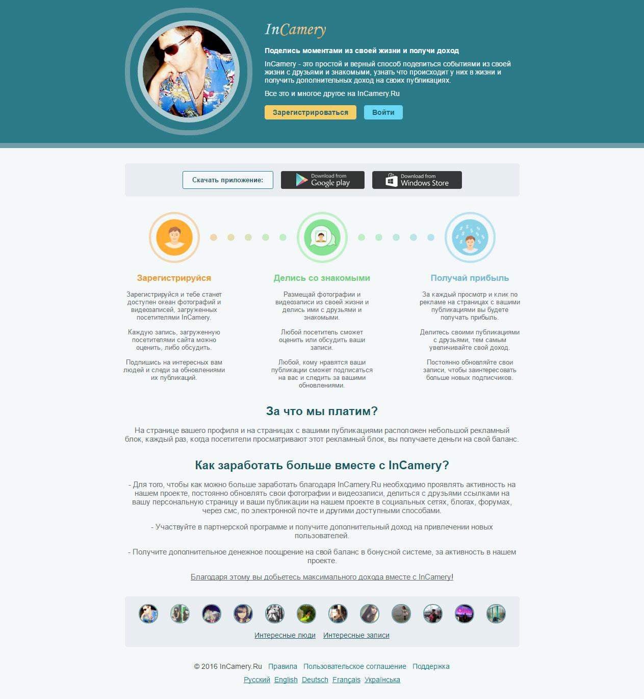 Дизайн для сайта фото социальной сети с доходом InCamery