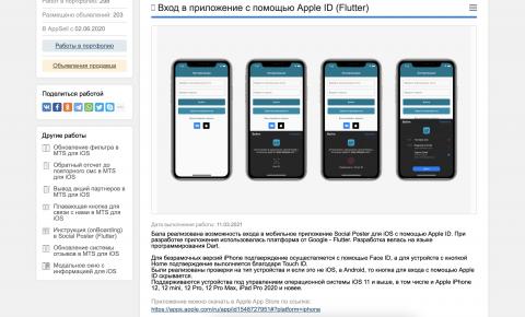 Ссылка с описание в портфолио AppSell (Laravel)