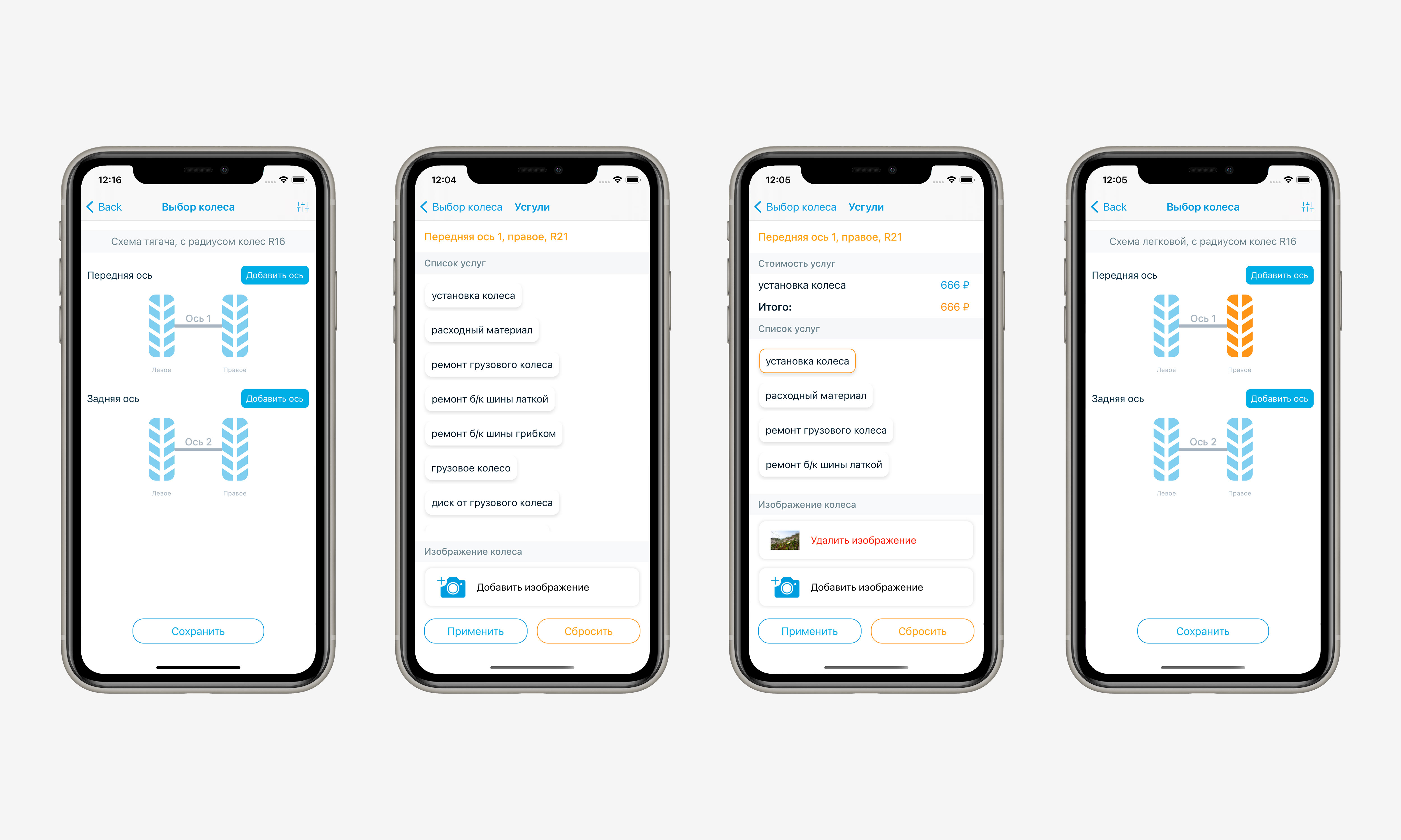 Выбор услуг при добавлении ТС в MTS для iOS