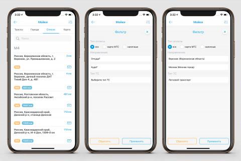 Фильтр по типу ТС и направлению движения в iOS