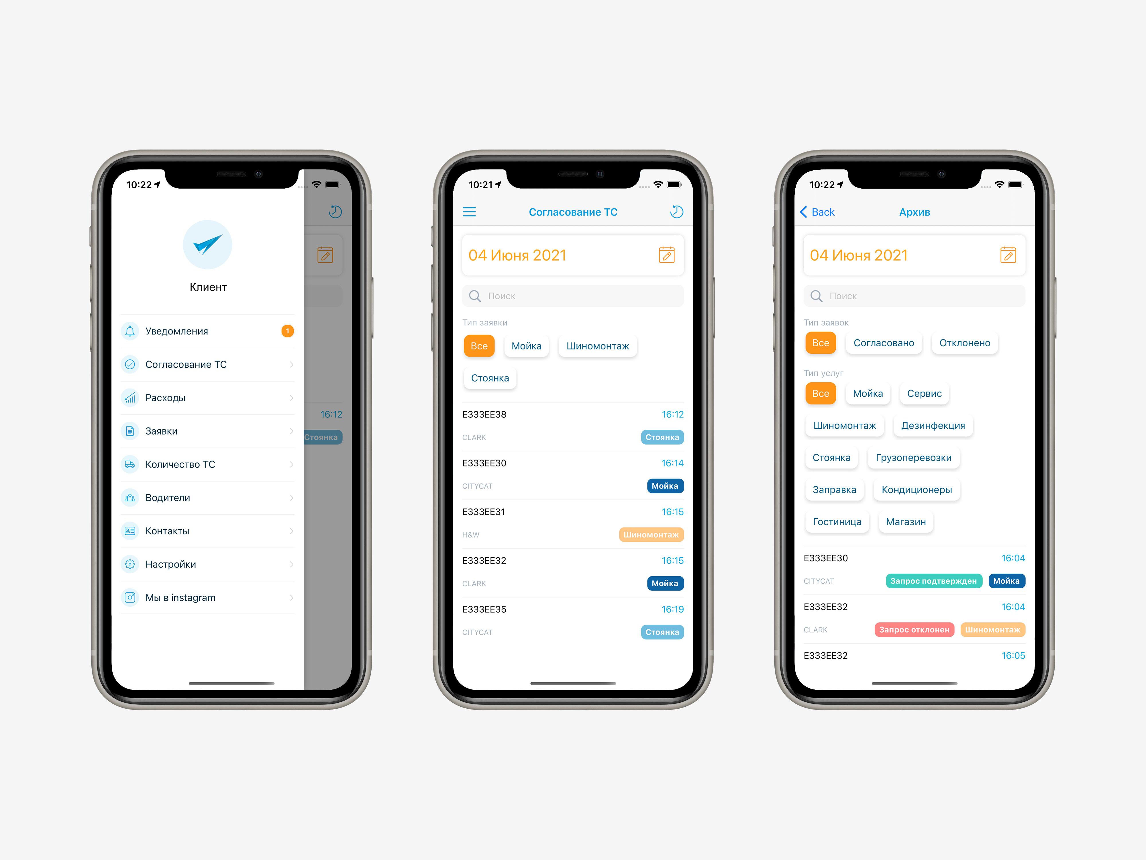 Согласование обслуживания ТС клиена в iOS