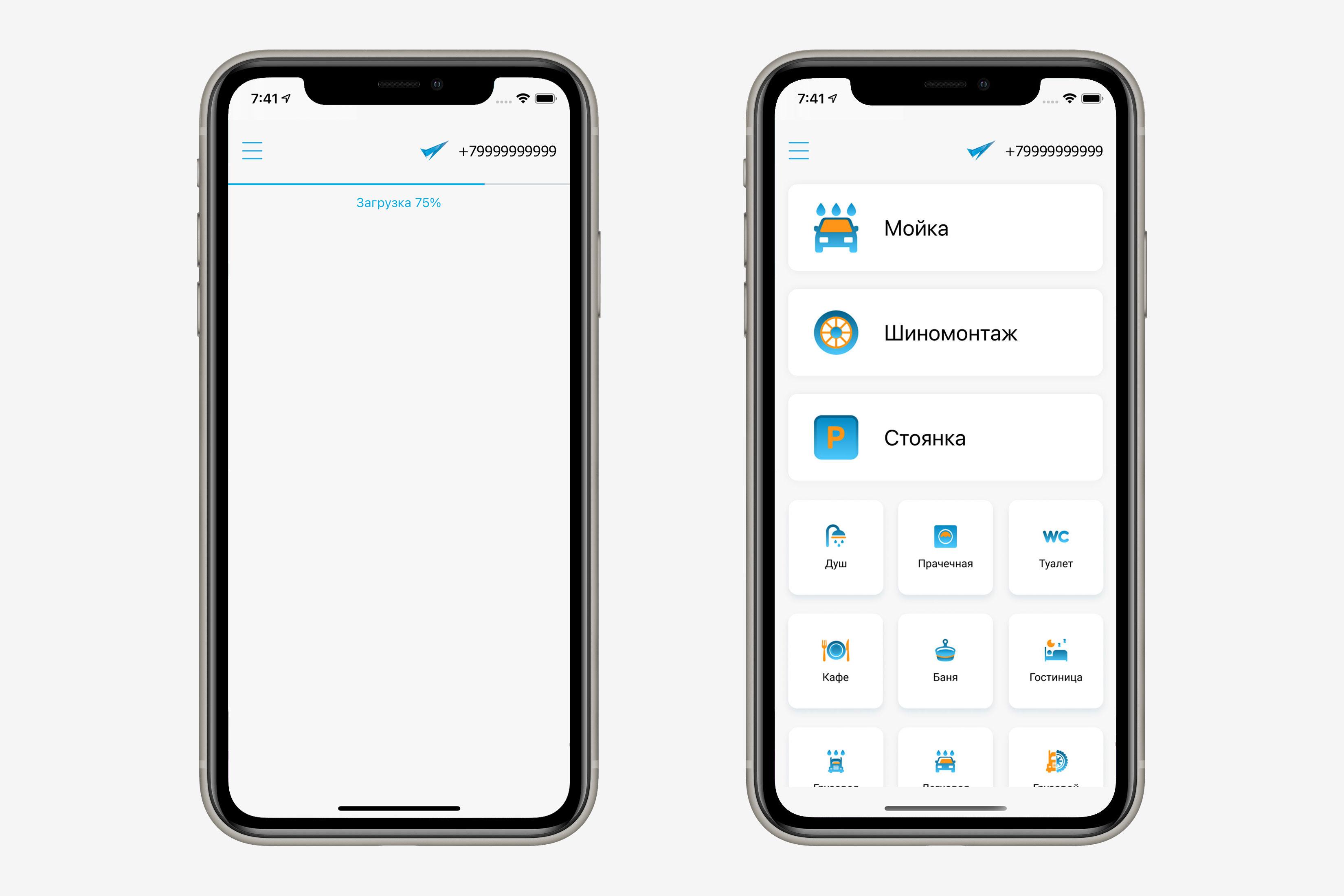 Разработка offline версии приложения в iOS