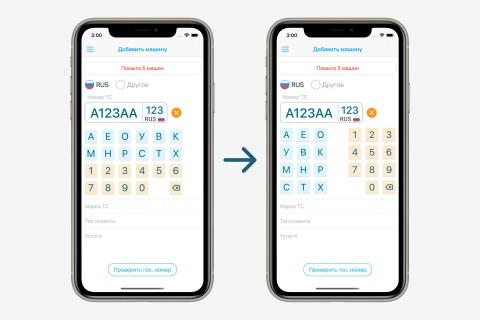 Обновление клавиатуры для номера ТС в iOS