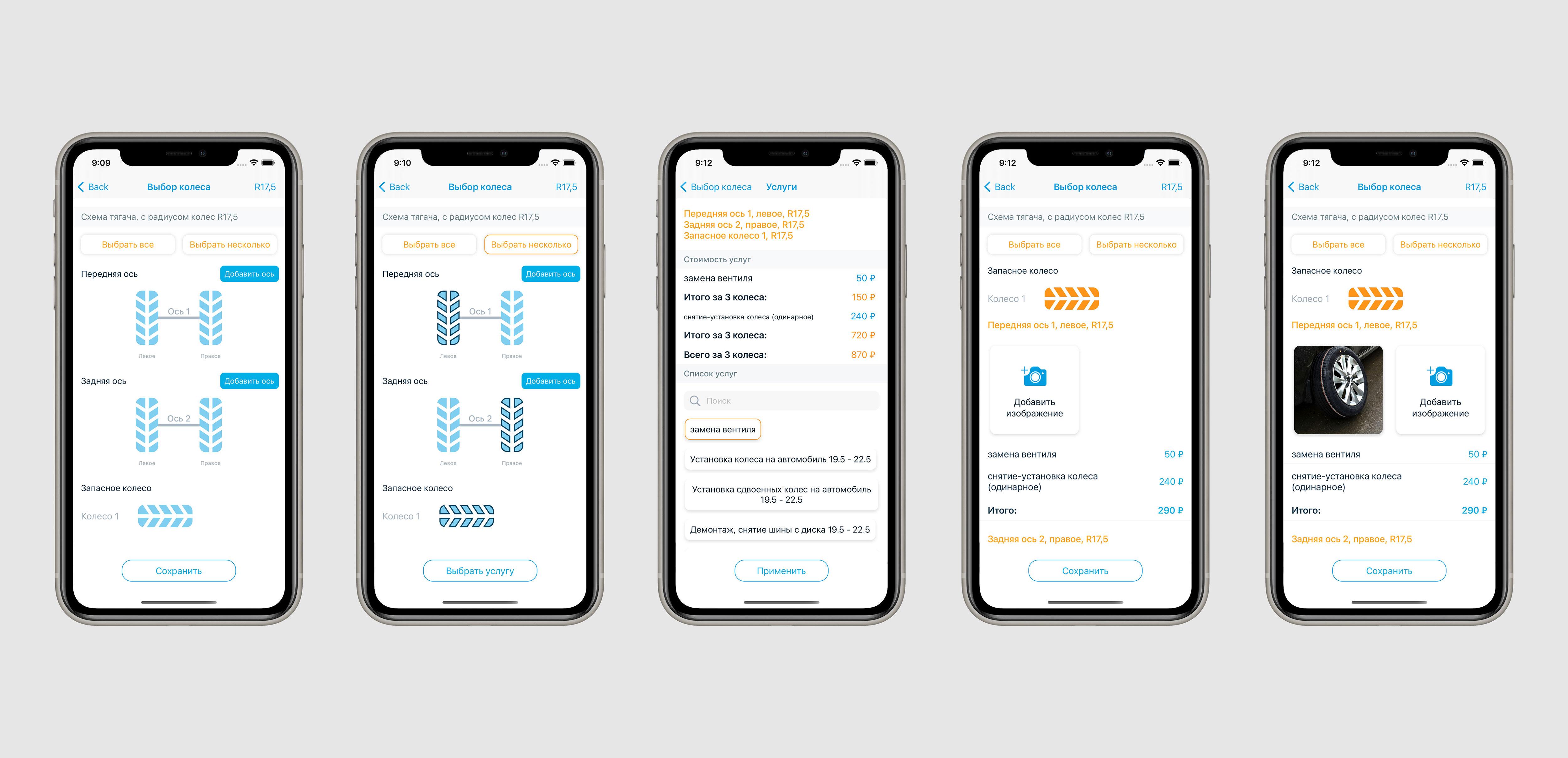 Обновление выбора услуг для колес в iOS приложении