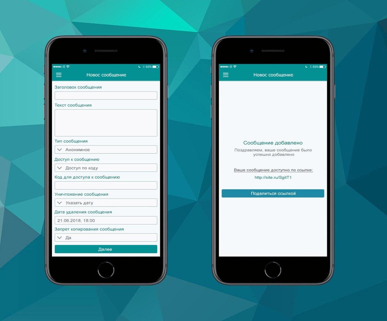 Дизайн приложения анонимных сообщений