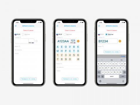 Экранная клавиатура для номера ТС в iOS