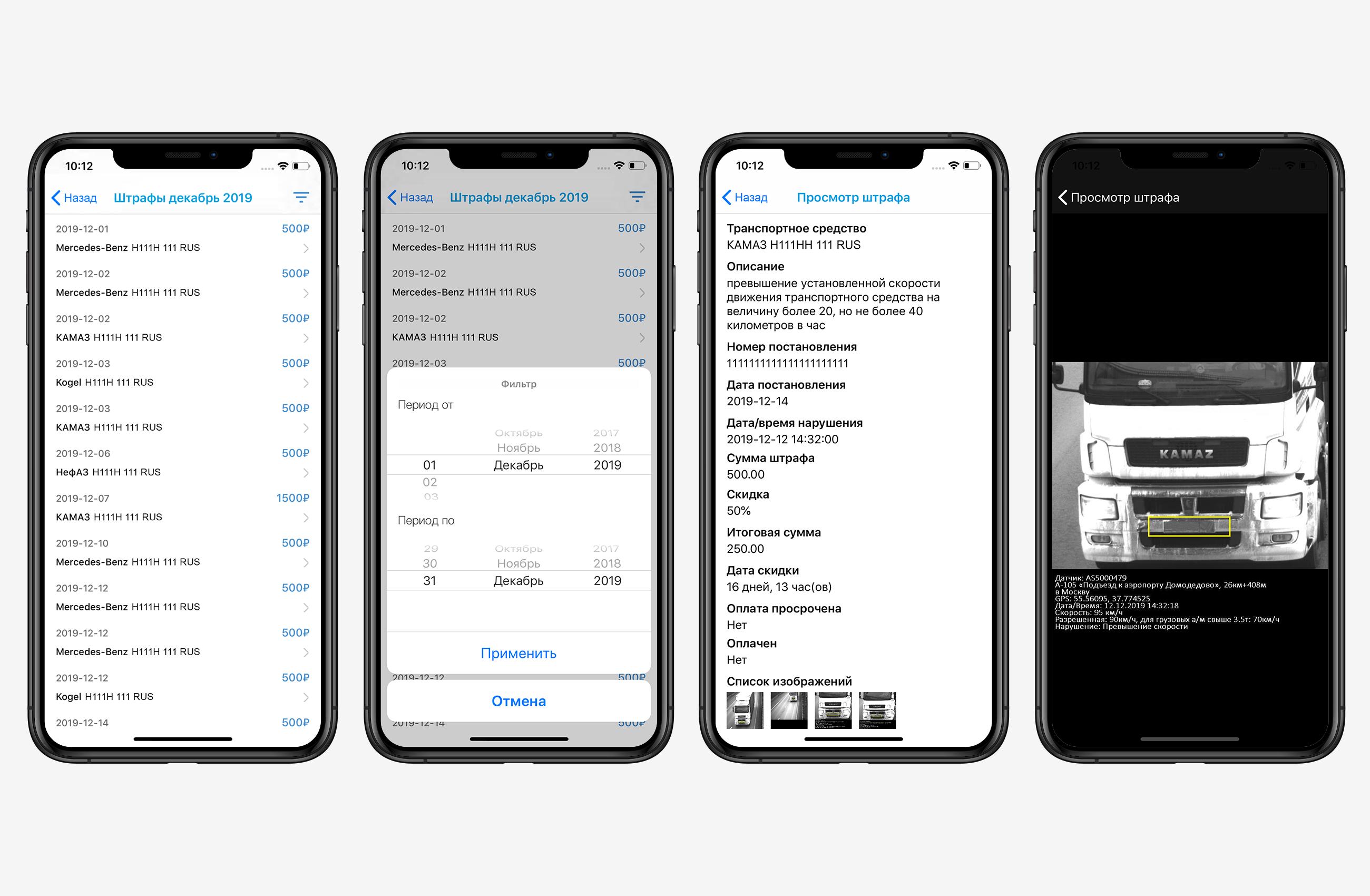 Интерфейс проверки штрафов в MTS App для iOS