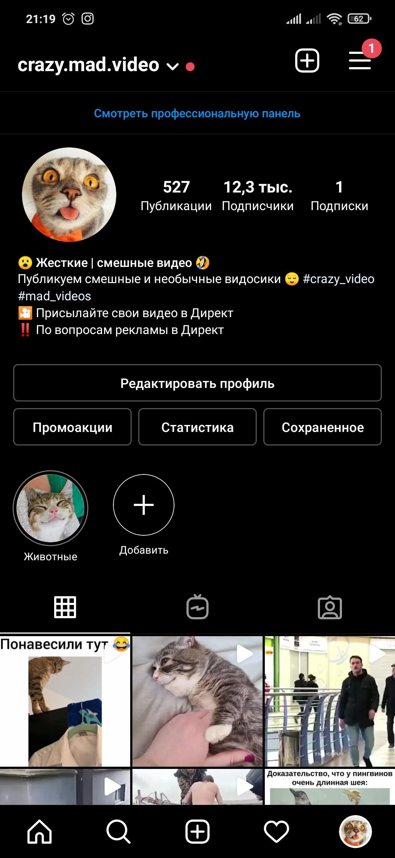 Страница с жёсткими и смешными видео в Instagram купить