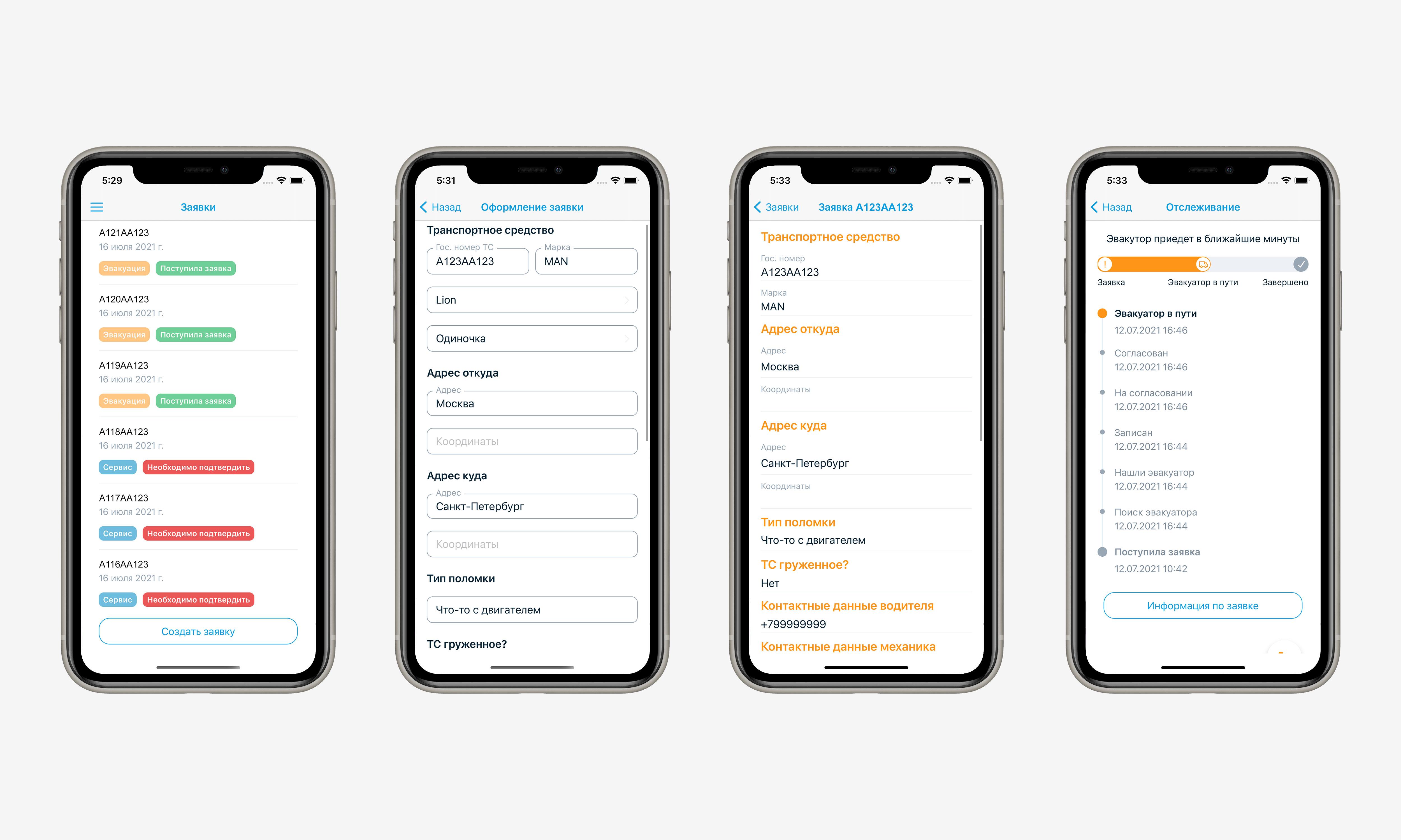 Запрос на обслуживание ТС для клиентов в MTS iOS