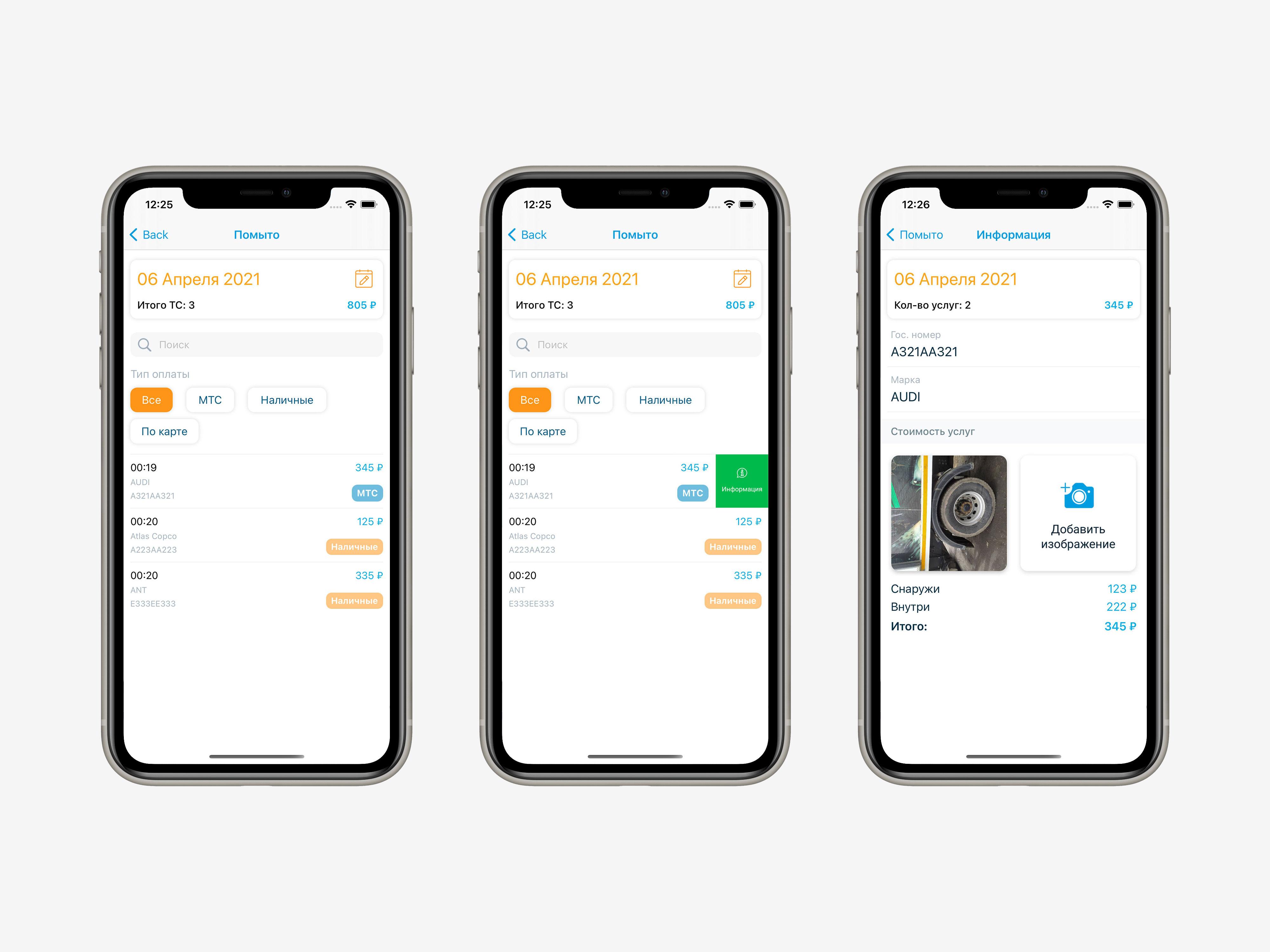 Обновление детализации мойки в iOS