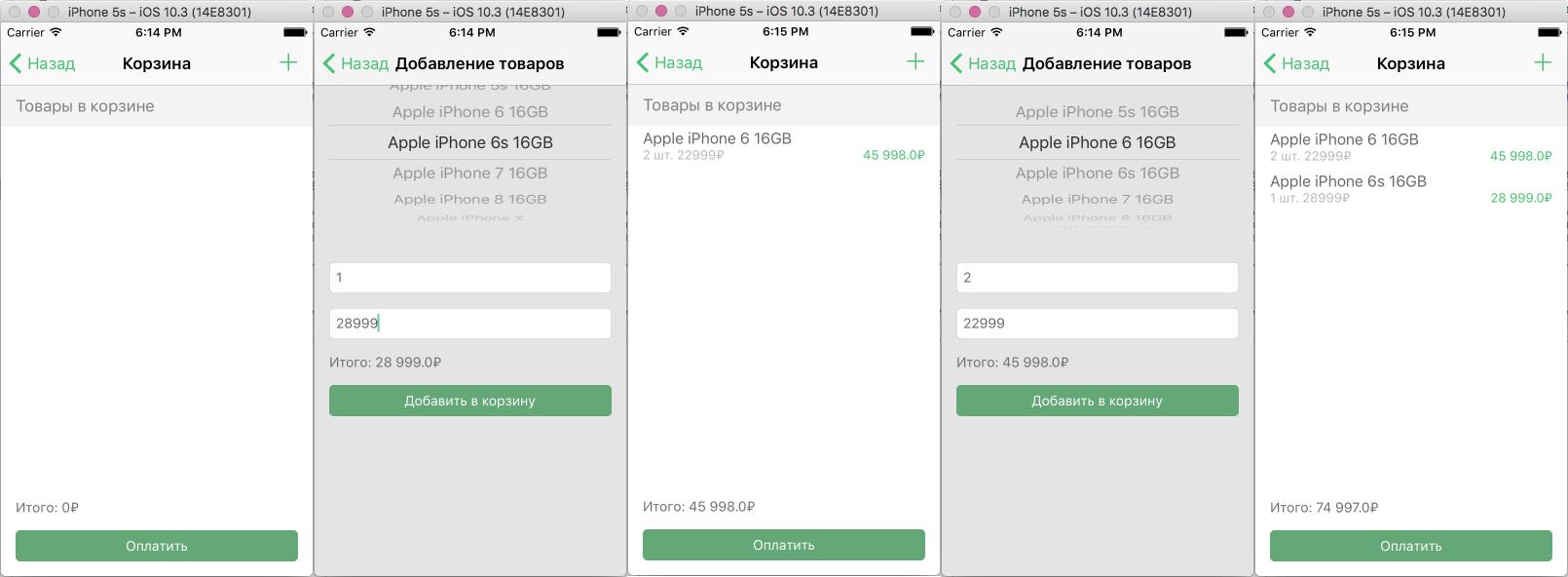 Система подсчета стоимости товаров и корзина iOS
