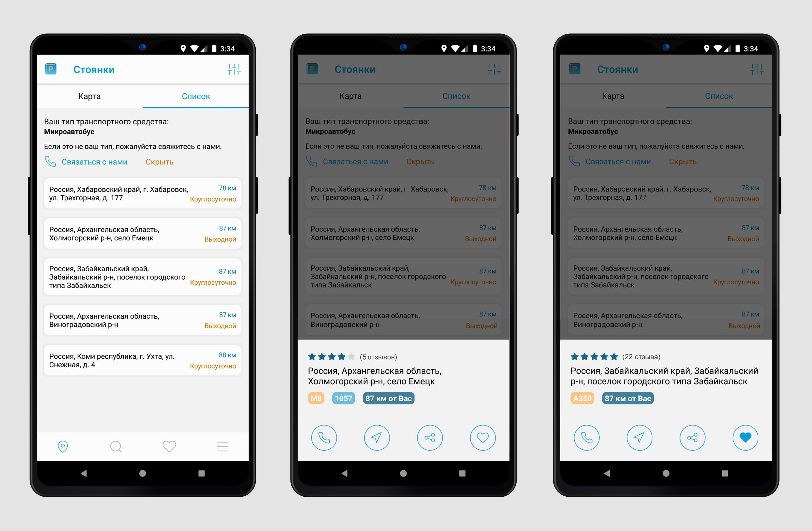 Модальное окно с информацией для Android