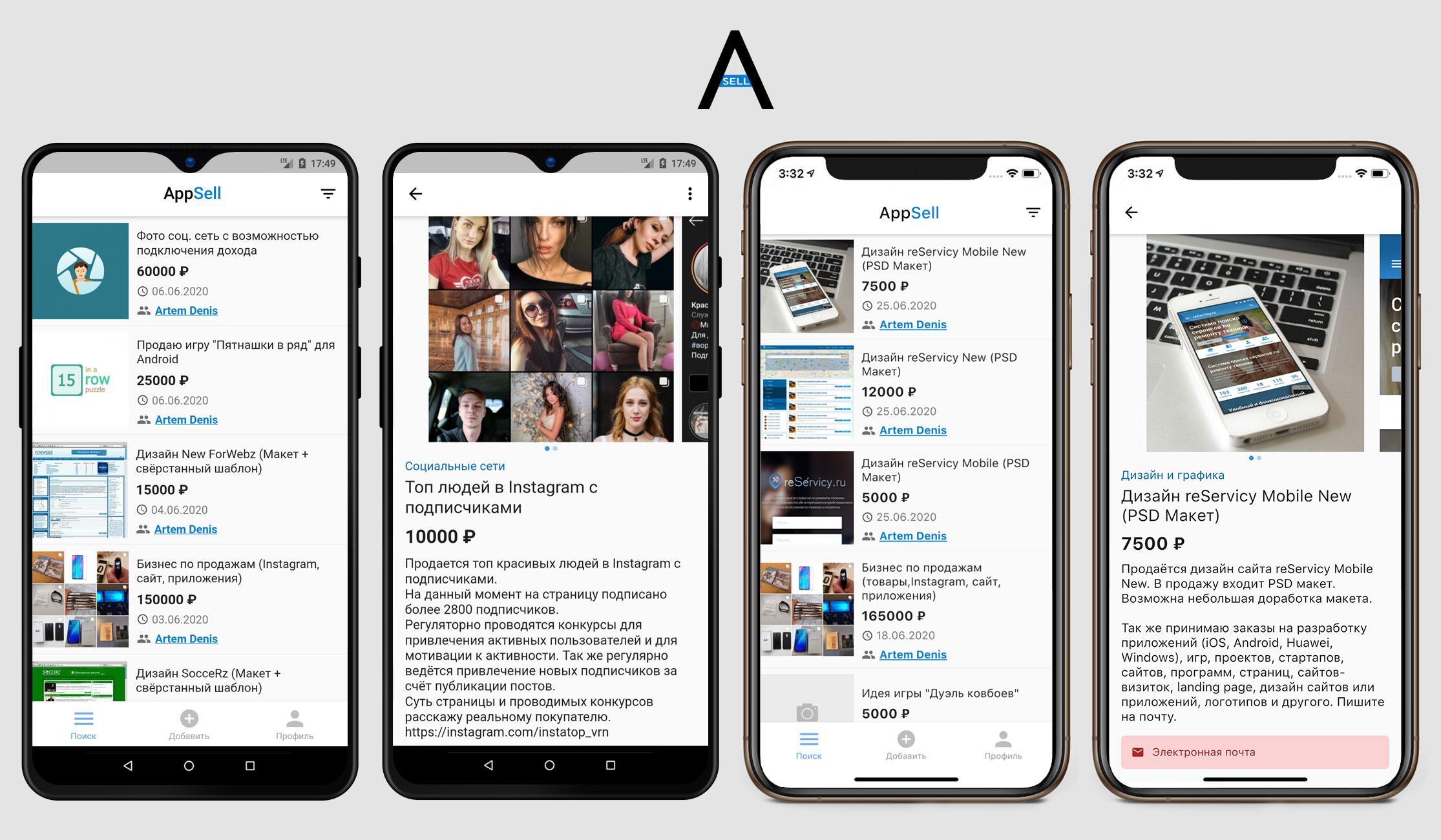 Дизайн приложения бизнес объявлений AppSell для Android и iOS