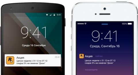 Push уведомления в Android и iOS приложениях